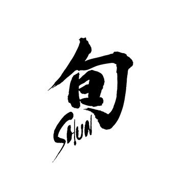 SHUN旬